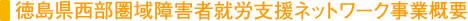 徳島県西部圏域障害者就労支援ネットワーク事業概要